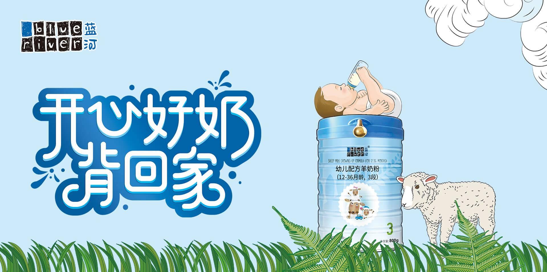 进口羊奶粉品牌